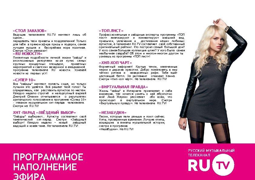 «СТОЛ ЗАКАЗОВ» Ведущие телеканала RU. TV мечтают лишь об одном… передавать твои приветы