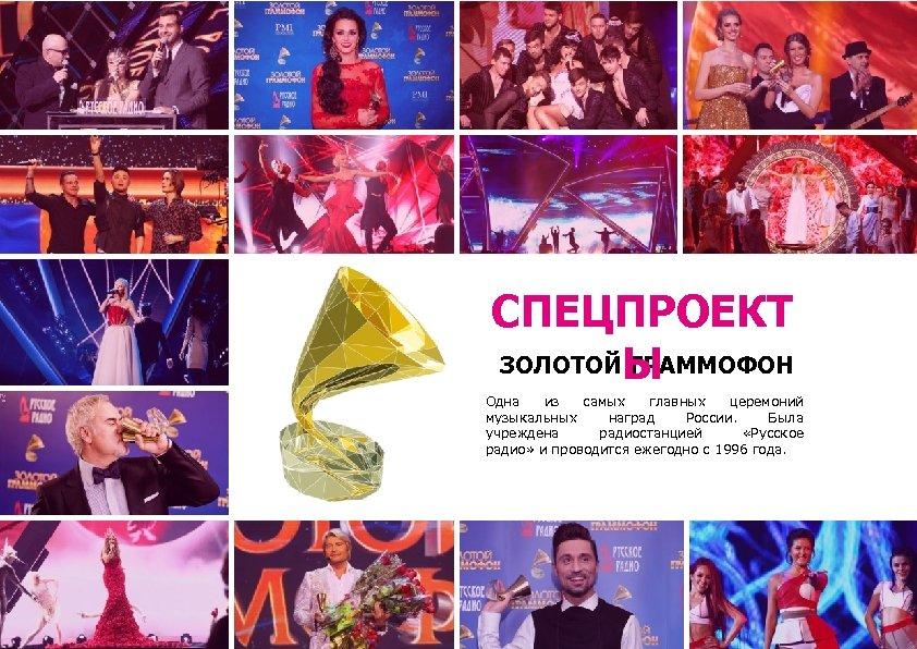 СПЕЦПРОЕКТ ЗОЛОТОЙЫ ГРАММОФОН Одна из самых главных церемоний музыкальных наград России. Была учреждена радиостанцией