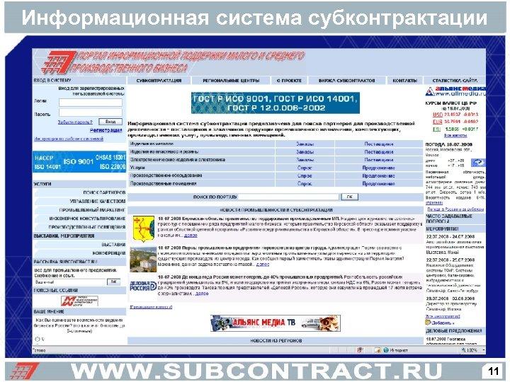 Информационная система субконтрактации 11
