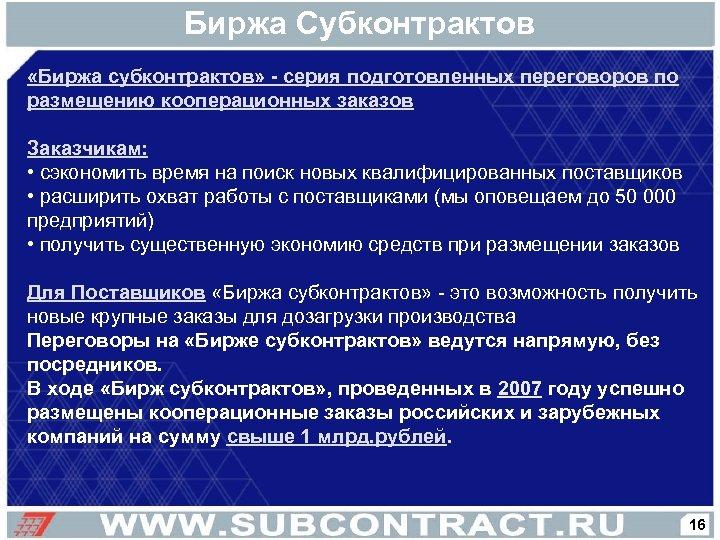 Биржа Субконтрактов «Биржа субконтрактов» - серия подготовленных переговоров по размещению кооперационных заказов Заказчикам: •