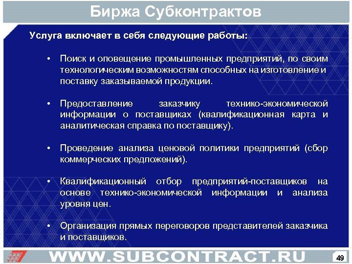 Биржа Субконтрактов Услуга включает в себя следующие работы: • Поиск и оповещение промышленных предприятий,
