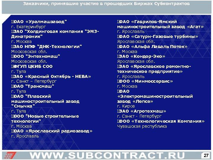 Заказчики, принявшие участие в прошедших Биржах Субконтрактов Ш ОАО «Уралмашзавод