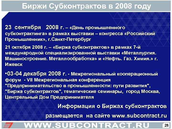 Биржи Субконтрактов в 2008 году 23 сентября 2008 г. – «День промышленного субконтрактинга» в