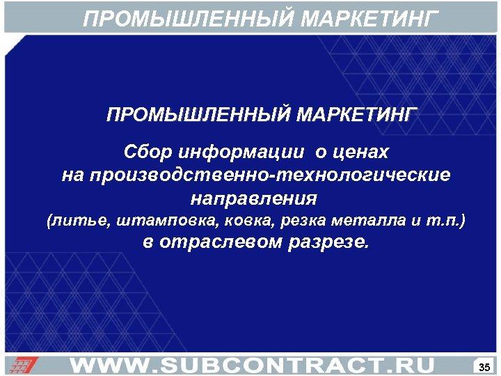 ПРОМЫШЛЕННЫЙ МАРКЕТИНГ Сбор информации о ценах на производственно-технологические направления (литье, штамповка, ковка, резка металла