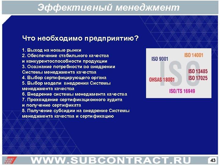 Эффективный менеджмент Что необходимо предприятию? 1. Выход на новые рынки 2. Обеспечение стабильного качества
