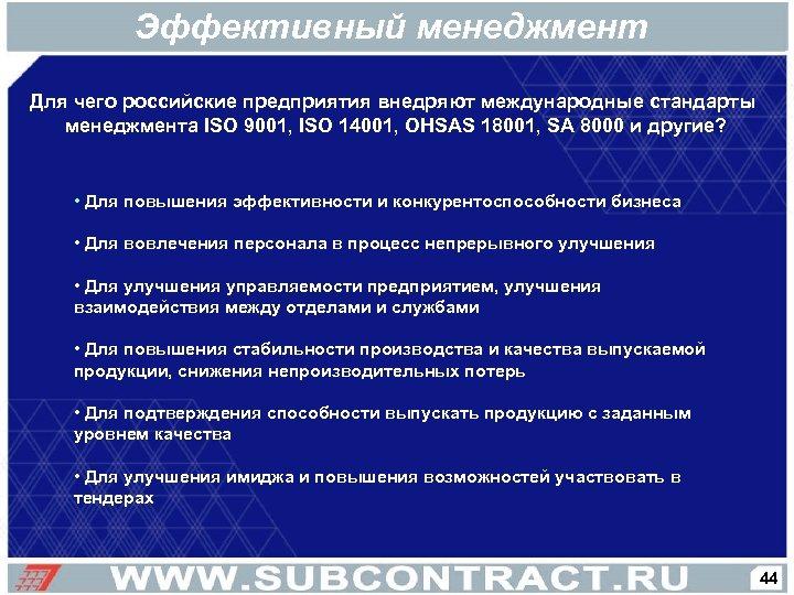 Эффективный менеджмент Для чего российские предприятия внедряют международные стандарты менеджмента ISO 9001, ISO 14001,