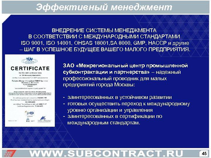 Эффективный менеджмент ВНЕДРЕНИЕ СИСТЕМЫ МЕНЕДЖМЕНТА В СООТВЕТСТВИИ С МЕЖДУНАРОДНЫМИ СТАНДАРТАМИ ISO 9001, ISO 14001,