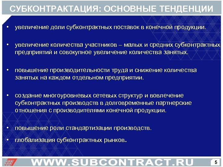 СУБКОНТРАКТАЦИЯ: ОСНОВНЫЕ ТЕНДЕНЦИИ • увеличение доли субконтрактных поставок в конечной продукции. • увеличение количества