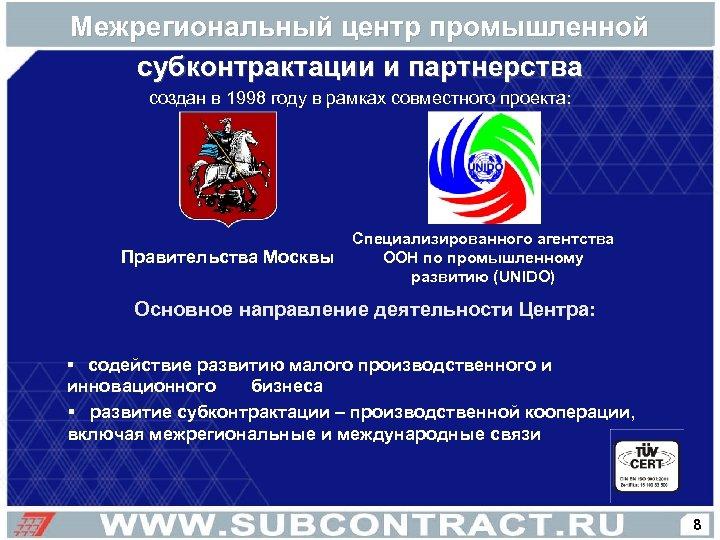 Межрегиональный центр промышленной субконтрактации и партнерства создан в 1998 году в рамках совместного проекта: