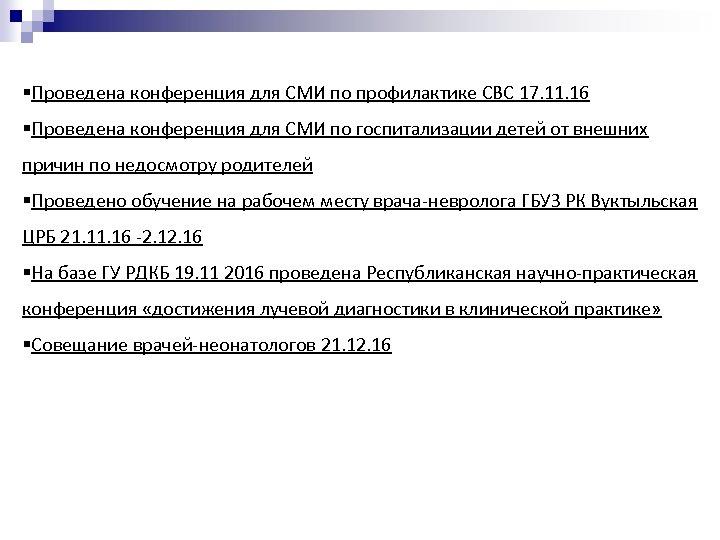 §Проведена конференция для СМИ по профилактике СВС 17. 11. 16 §Проведена конференция для СМИ