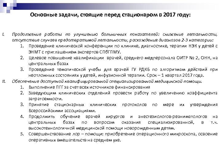 Основные задачи, стоящие перед стационаром в 2017 году: I. II. Продолжение работы по улучшению