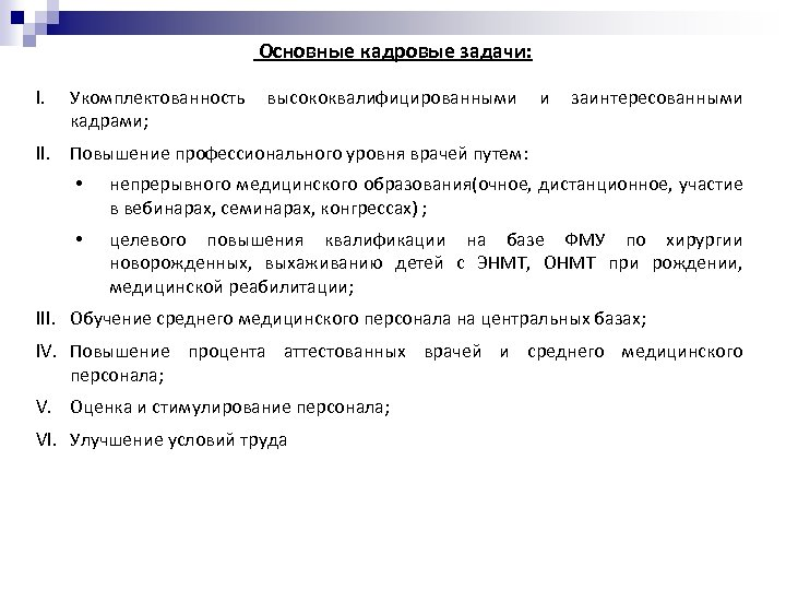 Основные кадровые задачи: I. Укомплектованность высококвалифицированными и заинтересованными кадрами; II. Повышение профессионального уровня
