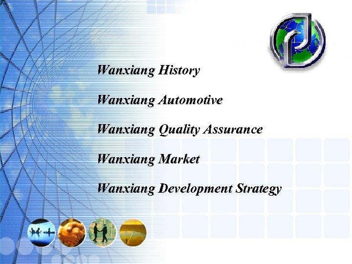 Wanxiang History Wanxiang Automotive Wanxiang Quality Assurance Wanxiang Market Wanxiang Development Strategy Welcome to