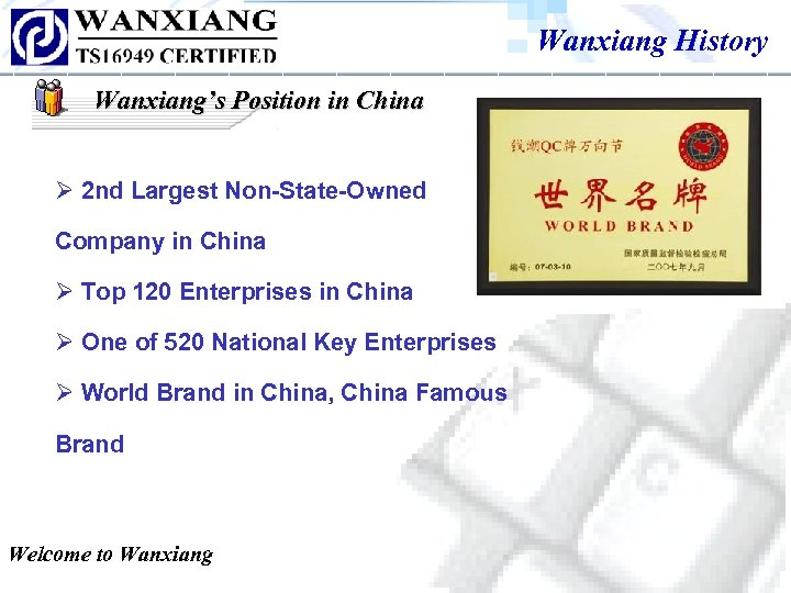 Wanxiang History Wanxiang's Position in China Ø 2 nd Largest Non-State-Owned Company in China
