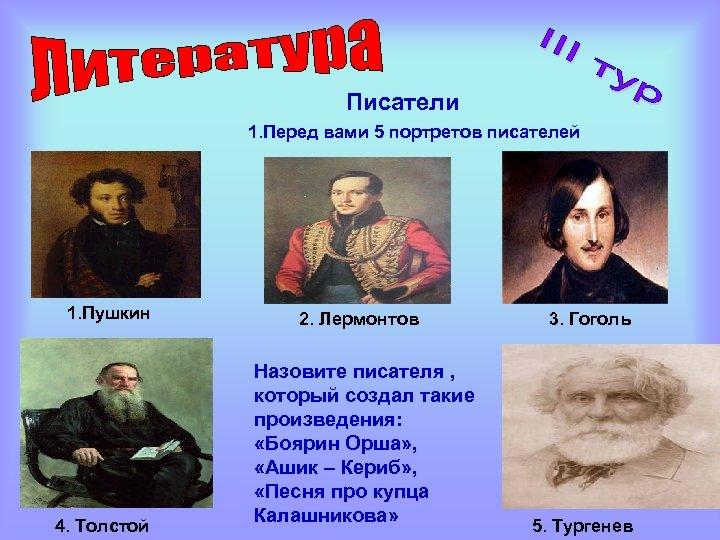 Писатели 1. Перед вами 5 портретов писателей 1. Пушкин 4. Толстой 2. Лермонтов Назовите