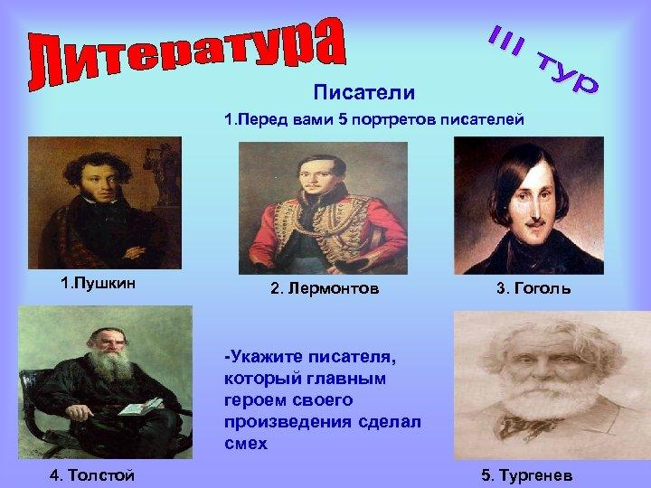 Писатели 1. Перед вами 5 портретов писателей 1. Пушкин 2. Лермонтов 3. Гоголь -Укажите