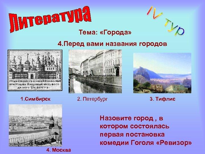 Тема: «Города» 4. Перед вами названия городов 1. Симбирск 2. Петербург 3. Тифлис Назовите