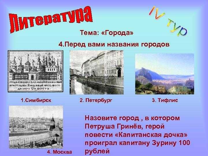 Тема: «Города» 4. Перед вами названия городов 1. Симбирск 4. Москва 2. Петербург 3.