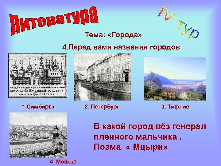 Тема: «Города» 4. Перед вами названия городов 1. Симбирск 2. Петербург 3. Тифлис В