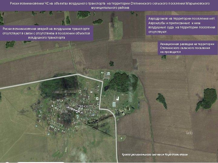 Риски возникновения ЧС на объектах воздушного транспорта на территории Степнинского сельского поселения Марьяновского муниципального