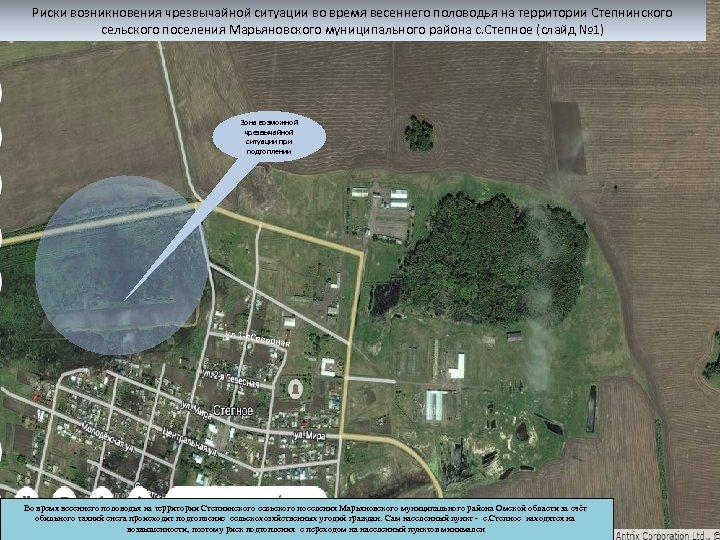 Риски возникновения чрезвычайной ситуации во время весеннего половодья на территории Степнинского сельского поселения Марьяновского
