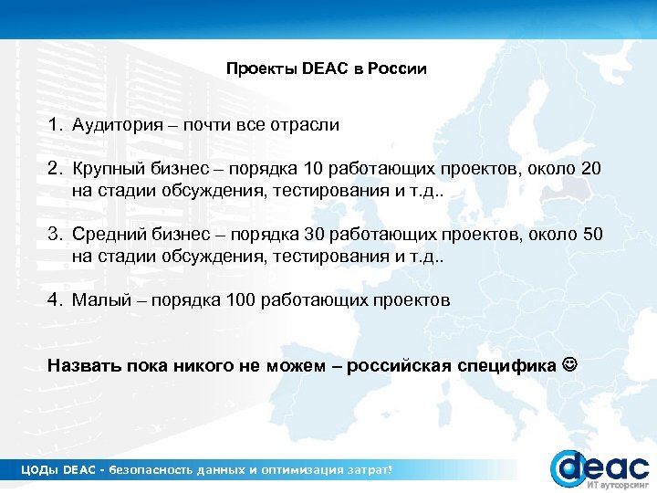 Проекты DEAC в России 1. Аудитория – почти все отрасли 2. Крупный бизнес –