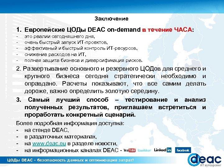 Заключение 1. Европейские ЦОДы DEAC on-demand в течение ЧАСА: - это реалии сегодняшнего дня,