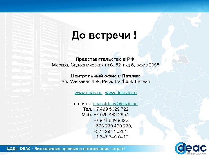 До встречи ! Представительство в РФ: Москва, Садовническая наб. 82, п-д 6, офис 2058