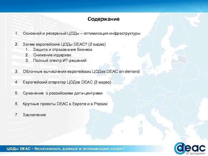 Содержание 1. Основной и резервный ЦОДы – оптимизация инфраструктуры 2. Зачем европейские ЦОДы DEAC?