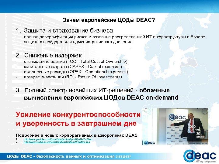 Зачем европейские ЦОДы DEAC? 1. Защита и страхование бизнеса - полная диверсификация рисков и