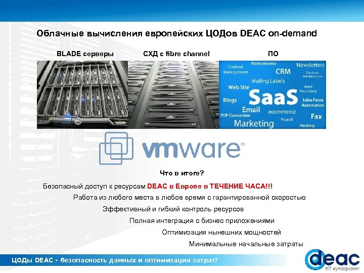Облачные вычисления европейских ЦОДов DEAC on-demand BLADE серверы СХД с fibre channel ПО Что