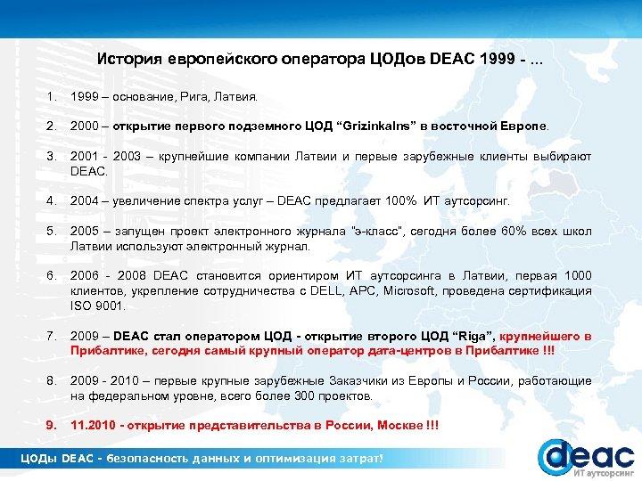 История европейского оператора ЦОДов DEAC 1999 -. . . 1. 1999 – основание, Рига,