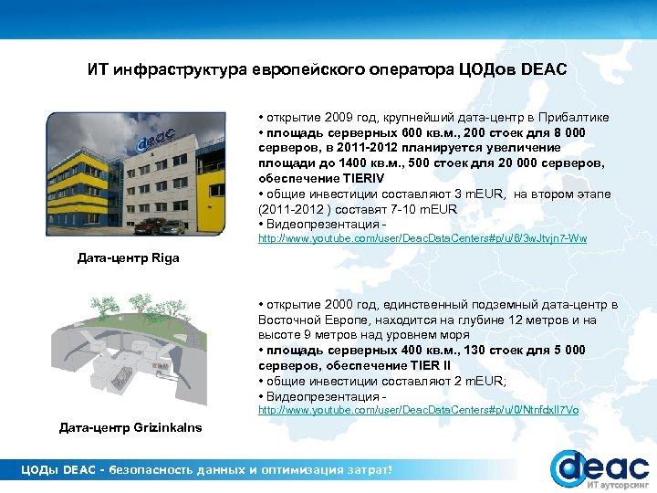 ИТ инфраструктура европейского оператора ЦОДов DEAC • открытие 2009 год, крупнейший дата-центр в Прибалтике