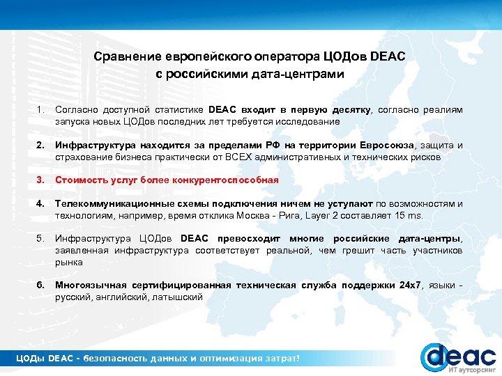 Сравнение европейского оператора ЦОДов DEAC с российскими дата-центрами 1. Согласно доступной статистике DEAC входит