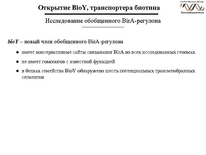 Открытие Bio. Y, транспортера биотина Исследование обобщенного Bir. A-регулона bio. Y – новый член