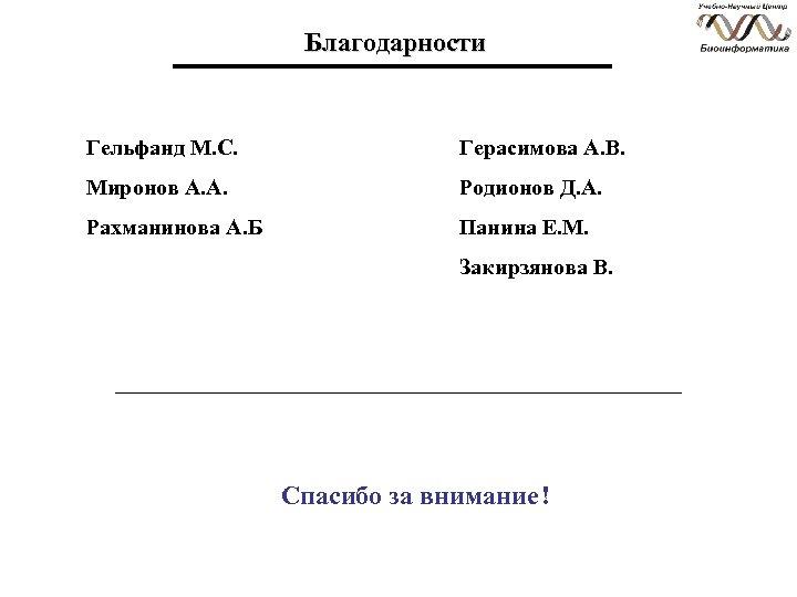 Благодарности Гельфанд М. С. Герасимова А. В. Миронов А. А. Родионов Д. А. Рахманинова