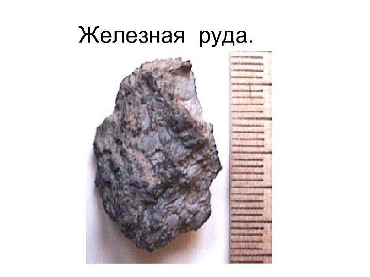 Железная руда.