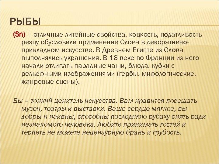 РЫБЫ (Sn) – отличные литейные свойства, ковкость, податливость резцу обусловили применение Олова в декоративноприкладном