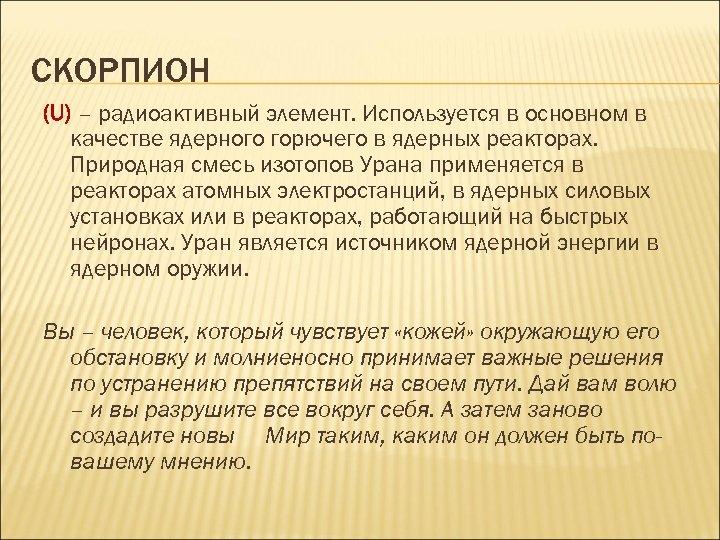 СКОРПИОН (U) – радиоактивный элемент. Используется в основном в качестве ядерного горючего в ядерных