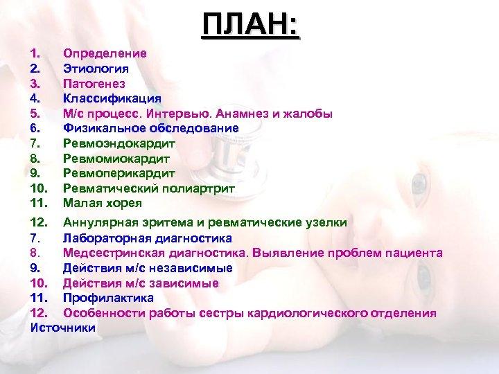 ПЛАН: 1. Определение 2. Этиология 3. Патогенез 4. Классификация 5. М/с процесс. Интервью. Анамнез