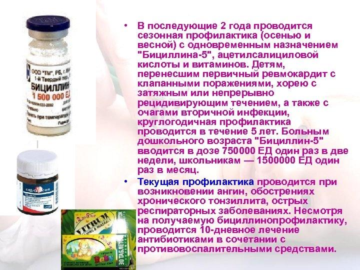 • В последующие 2 года проводится сезонная профилактика (осенью и весной) с одновременным