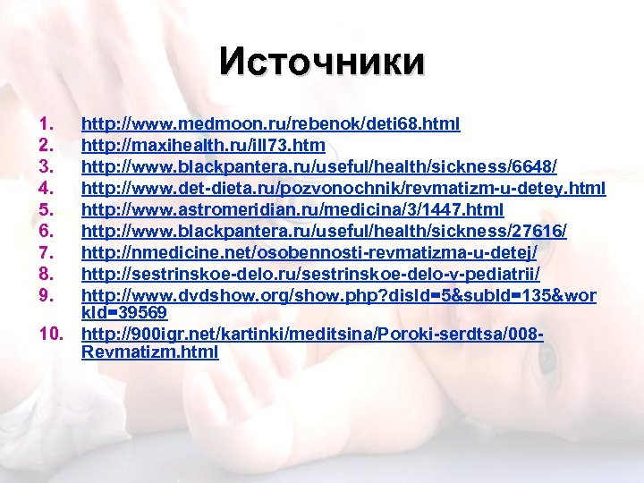 Источники 1. 2. 3. 4. 5. 6. 7. 8. 9. http: //www. medmoon. ru/rebenok/deti