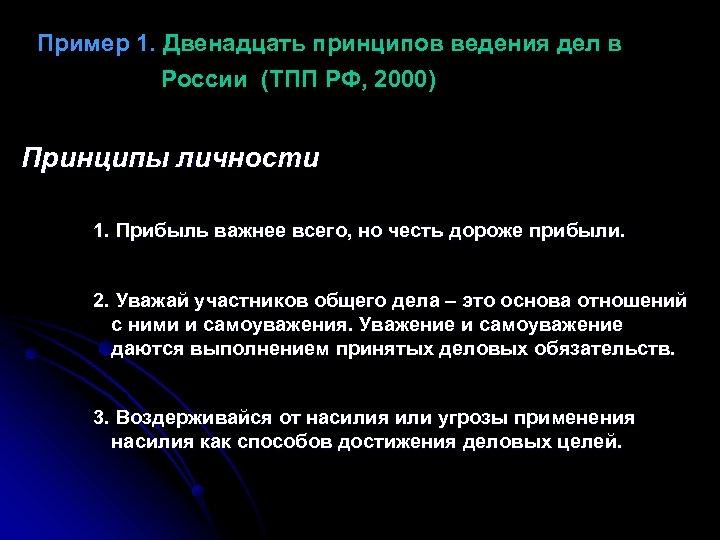 Пример 1. Двенадцать принципов ведения дел в России (ТПП РФ, 2000) Принципы личности 1.