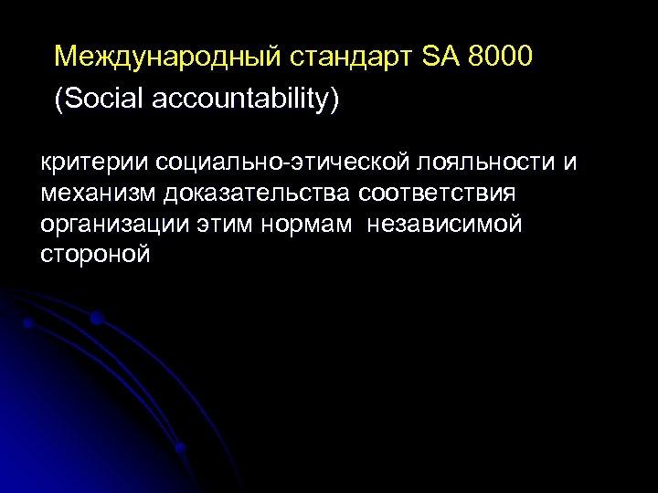 Международный стандарт SA 8000 (Social accountability) критерии социально-этической лояльности и механизм доказательства соответствия