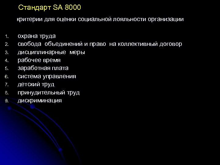 Стандарт SA 8000 критерии для оценки социальной лояльности организации 1. 2. 3. 4.