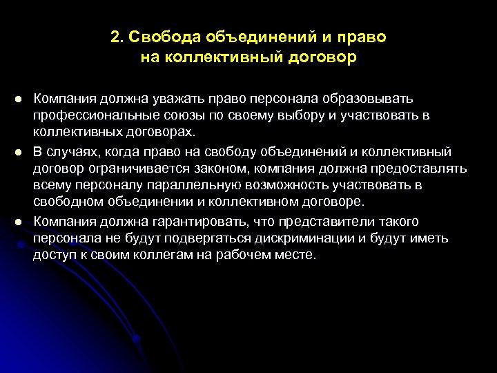 2. Свобода объединений и право на коллективный договор l l l Компания должна уважать