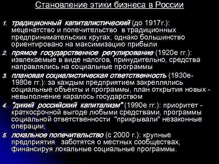 Становление этики бизнеса в России 1. 2. 3. 4. 5. традиционный капиталистический (до 1917