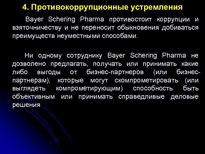 4. Противокоррупционные устремления Bayer Schering Pharma противостоит коррупции и взяточничеству и не переносит обыкновения