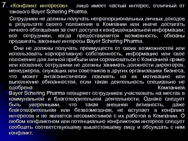 7. «Конфликт интересов» лицо имеет частый интерес, отличный от такового Bayer Schering Pharma. Сотрудники