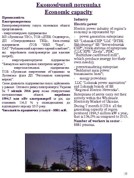 Економічний потенціал Economic capacity Промисловість Електроенергетика Електроенергетичну галузь економіки області представляють: - енергогенеруючі підприємства: